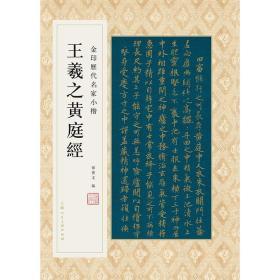新书--王羲之黄庭经