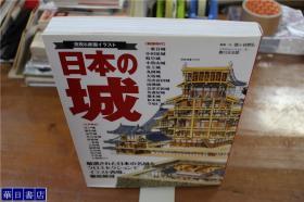 日本的城郭  日本的古城  透视和断面图   大16开 416页   多彩图    厚重!   包邮
