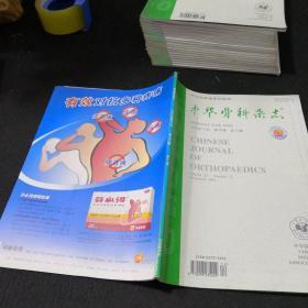 中华骨科杂志   2003年12月  第23卷 第12期