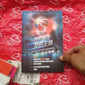 中国男子篮球职业联赛官方手册(2018-2019)正版书