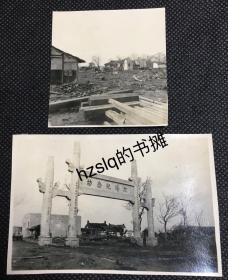 """【系列照片】民国日军侵占上海后所摄大场纪念坊及周边废墟场景2张合售,纪念坊上横额""""二十一年、沈恩孚""""以及立柱对联大多清晰可辨。老照片内容少见,画面精度高、颇为难得"""