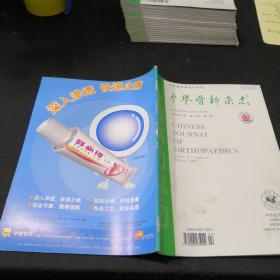 中华骨科杂志   2003年4月  第23卷 第4期