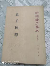 新编诸子集成(第一辑)老子校释