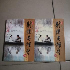 射雕英雄传(两册)3—4