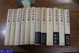 太宰治全集   全12卷 12册    筑摩书房  硬皮精装!1958年老版   日本直发包邮