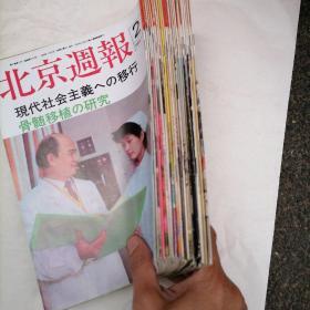 北京周报1989年共23本