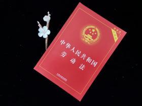 中华人民共和国劳动法(实用版)
