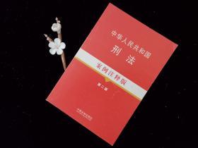 中华人民共和国刑法:案例注释版(第2版)