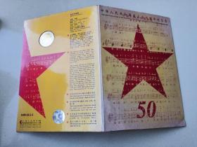 中国人民共和国成立五十周年纪念币