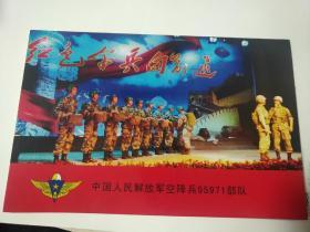 湖北省广水市中国人民解放军空降兵第44师95971部队(红色伞兵向前进)航空兵新年贺卡