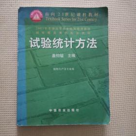 试验统计方法(田间试验和统计方法重编版植物生产各专业用)/面向21世纪课程教材