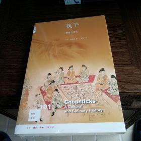 新知文库101  筷子: 饮食与文化