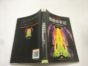 催眠师手记:国内第一部心理推理纪实档案