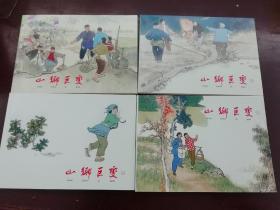 山乡巨变(1—4)连环画