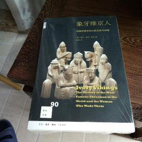 新知文库90:象牙维京人: 刘易斯棋中的北欧历史与神话