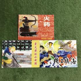 北京小学生连环画:卖火柴的小女孩、火药、精卫填海(3册合售)