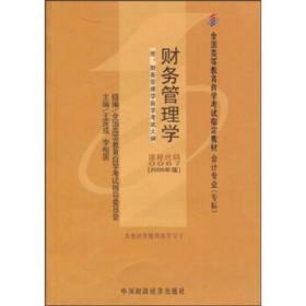 清仓~财务管理学(课程代码 0067)(2006版) 王庆成,李相国 著