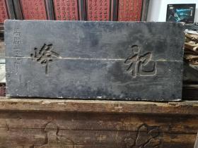 明代木雕牌匾