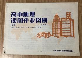 高中地理读图作业图册(必修)(下册) 9787503115103 7503115106