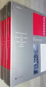 西洋世界军事史(全三卷)书品如图
