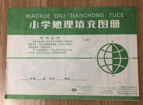 小学地理填充图册(上册)7503108673 小学地理填充图册(下册)7503110826