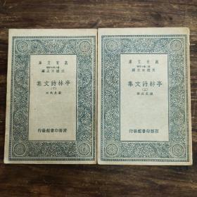 亭林诗文集(上下册全,民国26年初版)