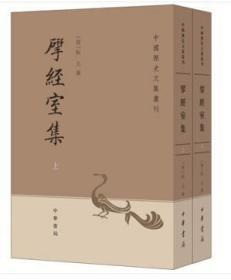 研经室集·全2册·中国历史文集丛刊