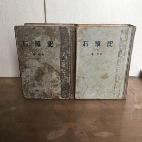 石头记 (上下册全)商务印书馆