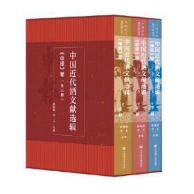 中国近代酒文献选辑 《申报》卷(套装全3册)