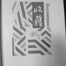 收获杂志2020年第5期