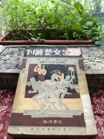 学生文艺丛刊 第七卷第一集 美术特刊号
