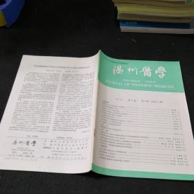温州医学 ( 第13卷)