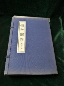 拟山园帖 一函四册全1981年 日本八纮社