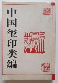 中国玺印类编 2006年版(全店满30元包挂刷,满100元包快递,新疆青海西藏港澳台除外)