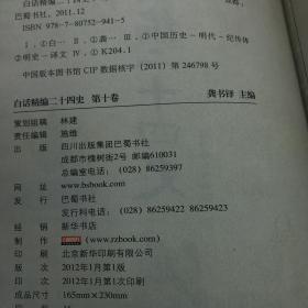 白话精编二十四史(全十卷):彩图版