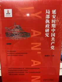延安时期中国共产党局部执政研究
