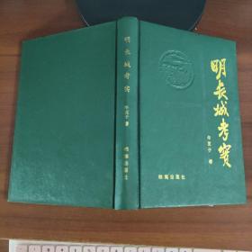 明长城考实(1988年一版一印精装)