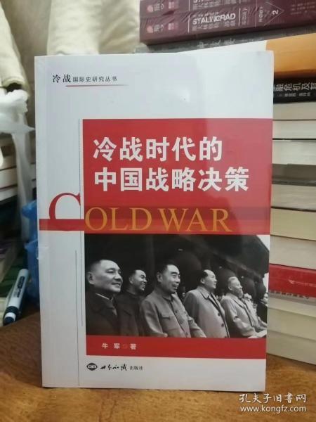 冷战时代的中国战略决策