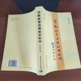 宗教政策法律知识答问(增订本)(正版库存)