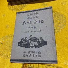 教育部审定高级小学地理课本(第四册)