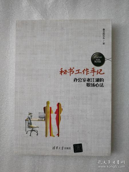 秘书工作手记 办公室老江湖的职场心法