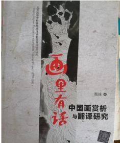 画里有话中国画赏析与翻译研究