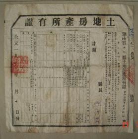 土地房产所有证 安化县 土地改革后核发 1953年  杨太清