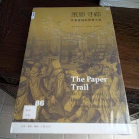 新知文库86:纸影寻踪: 旷世发明的传奇之旅