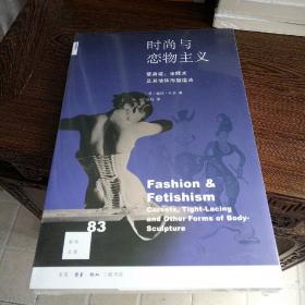 新知文库83:时尚与恋物主义: 紧身褡、束腰术及其其他体形塑造法