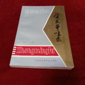 世界近代史学术争鸣录(作者签赠本)