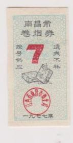 77年南昌卷烟票