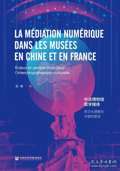 中法博物馆数字媒体:跨文化理解的关键和展望
