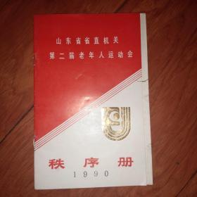 秩序册:山东省省直机关第二届老年人运动会秩序册1990