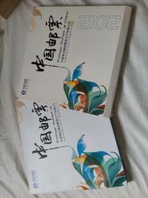 中国邮票 2012年